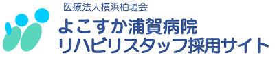 よこすか浦賀病院 リハビリスタッフ採用サイト